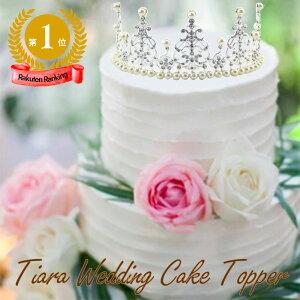 (あす楽) ウエディング ケーキトッパー ハーフ ティアラ | ケーキ トッパー 結婚式 結婚 ブライダル ウェディング 飾り ウェディングケーキ ウエディングケーキ 飾り付け 前撮りアイテム ケ