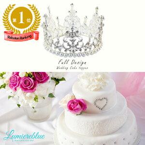 (あす楽) ウエディング ケーキトッパー ティアラ | ケーキ トッパー 結婚式 結婚 ブライダル ウェディング 飾り ウェディングケーキ ウエディングケーキ 飾り付け 前撮り 結婚式前撮り アイ