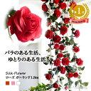 ローズ ガーランド 1.8m | フラワー フラワーガーランド インテリア 薔薇 バラ の 造...