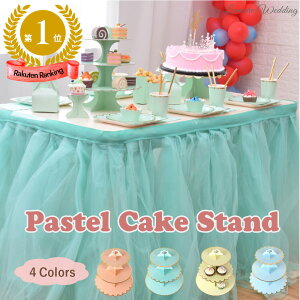 ケーキスタンド 紙 3段   アフタヌーンティー スタンド かわいい ケーキ 台 使い捨て 紙皿 オシャレ 誕生日 パーティー 飾り バースデー 飾り付け パーティーグッズ 装飾 女子会 おしゃれ ハ
