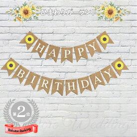(あす楽) ひまわり ナチュラル ガーランド   フラッグ 飾り付け 誕生日 フォト happy birthday 飾り 麻 向日葵 おしゃれ パーティ グッズ お祝い 壁 装飾 バースデー飾り 大人 かわいい 撮影小物 インスタ 映え b8454 おうち時間 おうち 装飾