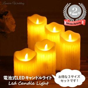 (あす楽) LED キャンドル 3サイズ セット | 蝋製 LEDキャンドルライト ライト ゆらぎ ろうそく 蝋燭 電池 間接照明 バースデー 誕生日 パーティ 飾り付け 飾り 装飾 結婚式 ウェディング ウェルカムスペース 前撮り アイテム おしゃれ かわいい インスタ 映え グッズ 9686