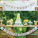 【当店オリジナルガーランド】HAPPY WEDDING , JUST MARRIED ブルー ピンク【北欧風 結婚式 ウェディング 撮影 初夏 …