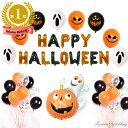 【月末限定50%off &Pt15倍】 残りわずか ハロウィン バルーン セット | 風船 飾り付け happy halloween 飾り ガーラン…