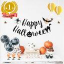 【月末限定50%off & Pt15倍】 残りわずか 500円 ハロウィン ガーランド | 風船 飾り付け happy halloween 飾り おしゃ…