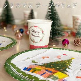 クリスマス 紙皿 セット 8名様セット | お皿 ペーパーナプキン 皿 紙皿 食器 クリスマスパーティー紙皿セット クリスマス紙皿 使い捨て おしゃれ 紙食器 緑 紙コップ 可愛い 紙コップ 紙皿 パーティー かわいい ペーパー プレート 忘年会 ホームパーティー ツリー 緑 b9994
