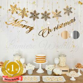 【スーパーセール限定10%off】クリスマス ガーランド セット | シンプル メリークリスマス 飾り付け Merry Christmas X'mas クリスマスパーティー飾り付け 飾り おしゃれ 北欧 スクリプト パーティ パーティー グッズ 装飾 壁飾り 大人 かわいい 装飾 店舗 雪 スノー b9833