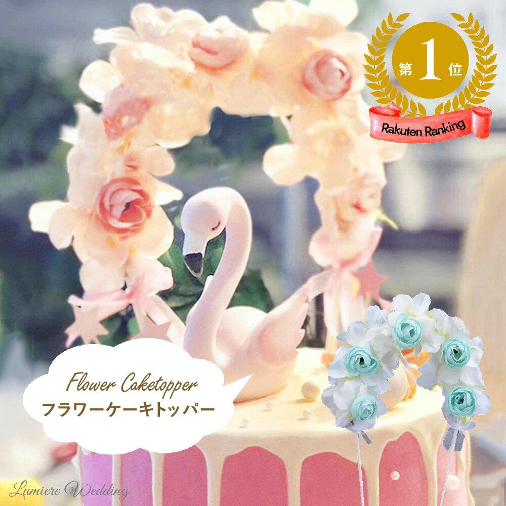 楽天市場】ケーキトッパー 結婚式の通販