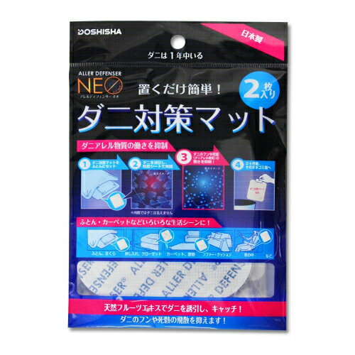 ダニ取りシート 2枚 置くだけ簡単 ダニ対策マット 交換目安3ヶ月 日本製 殺虫剤不使用 DMT-2P ドウシシャ DOSHISHA