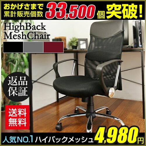 オフィスチェア ハイバックメッシュ パソコンチェア [カラー3色]ブラック / グレー / レッド オフィスチェアー デスクチェア ハイバック 肘掛け ロッキング 昇降機能