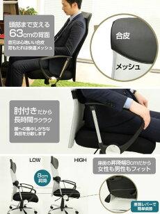 【メーカー公式ショップ】ドウシシャDOSHISHAハイバックメッシュチェアハキルHOCH[3色]オフィスチェアオフィスチェア/デスクチェア/パソコンチェア/椅子/昇降機能/ロッキング/360度回転/肘掛け付/ウレタンキャスター
