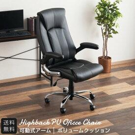 ドウシシャ DOSHISHA マネージャーチェア オフィスチェア 1人掛け 1人用チェア ハイバック 座椅子 ロッキング ブラック EPUC-BK