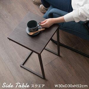 サイドテーブル おしゃれ 幅30 ミニテーブル 木製 テーブル ウッドテーブル テーブル 木製 北欧 ソファサイドテーブル [サイズ]幅30×奥行30×高さ52cm 新生活 ワンルーム 一人暮らし 寝室 リビ