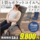 \限定SALE★今なら9,800円/座椅子 リクライニング ポケットコイル 高座椅子 一人掛け ソファ コンパクト 肘掛け 腰…