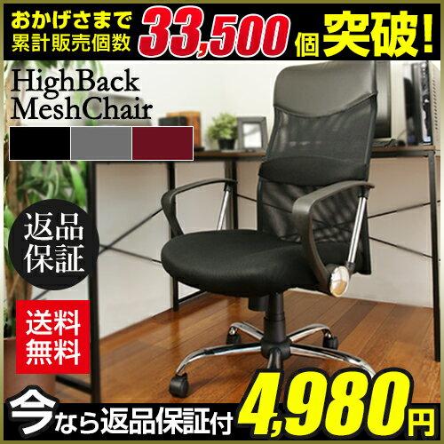 オフィスチェア ハイバックメッシュ パソコンチェア ブラック:EMH-BK/グレー:EMH-GY/レッド:EMH-WRD オフィスチェアー デスクチェア ハイバック 肘掛け ロッキング 昇降機能