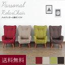 ソファ 一人掛け ハイバック 肘掛付 シングルソファ 高座椅子 ソファー リラックスチェア パーソナルチェア 椅子 いす…
