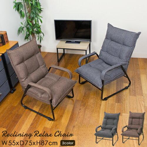 【メーカー公式】ドウシシャ DOSHISHA ソファ ソファー 1人掛け 1人用ソファ 座椅子 おしゃれ デザイン 高座椅子 座椅子 肘付き インテリアチェア リムル リクライニング6段階(ギア式)[2色]グレー:RHIC-GY/ブラウン:RHIC-BR