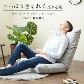 座椅子 カバー付き 洗える 3Dクッション 42段階 リクライニング 椅子 チェア グリーン ブラウン ネイビー ライトグレー ハイバック 折りたたみ 座イス かわいい おしゃれ シンプル ボリューム ワイド 広々 カバー こたつ ドウシシャ DOSHISHA AKDZ