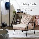 ソファ 一人掛け ラウンジチェア パーソナルチェア 一人掛け ポケットコイル 木製肘 肘掛付 シングルソファ 高座椅子 …