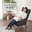 座椅子 高座椅子 腰痛 授乳 おしゃれ ハイバック コンパクト 安い ソファー ソファ ゲーミング座椅子 ハイチェア 肘掛…