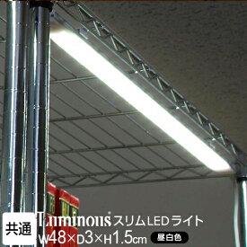スチールラック 幅60 【ルミナス メーカー直営店】Luminous LED照明 スチールラックに取付&連結できるLEDライト 幅60 昼白色 明るさ650lm 屋内専用 連結可能タイプ [幅48×奥行3×高1.5cm] LED60R-N ドウシシャ ルミナス メタル製ラック 収納棚 スチール棚