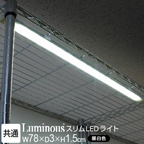 スチールラック 幅90 【ルミナス メーカー直営店】Luminous LED照明 スチールラックに取付&連結できるLEDライト 幅90 昼白色 明るさ650lm 屋内専用 連結可能タイプ [幅78×奥行3×高1.5cm] LED90R-N ドウシシャ ルミナス メタル製ラック 収納棚 スチール棚