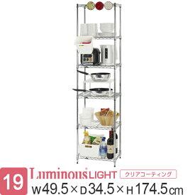 5cm刻みで選べる セミオーダー感覚のスチールラック ルミナス 公式SHOP IHT5018-6[幅50 奥行35]ライト スリムラック [19mm]幅:49.5×奥行:34.5×高さ:174.5cm/6段 Luminous Light/収納 組立家具 メタル ラック スリム/W50 D35 収納棚 スチール棚