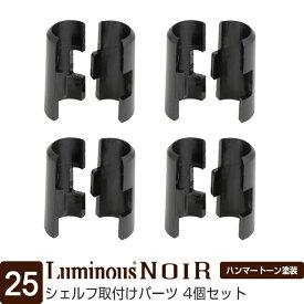 [25mm ルミナス 対応パーツ]ルミナス ノワール用 スリーブ 4組セット シェルフ取付部品/NO-SLV4S [基本パーツ:棚板取り付け]φ3.5×4.5cm×4組