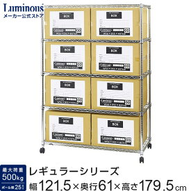 【公式通販 スチールラック 物品棚 ルミナスレギュラー NLK1218-5 [ポール径25mm]幅121.5×奥行61×高さ179.5cm/5段[耐荷重:500kg/棚1枚:250kg] フリーラック パイプラック アルミラック 店舗什器 収納家具 メタル ラック 収納棚 スチール棚