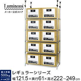 ルミナス 公式 つっぱりラック 耐震 スチールラック 物品棚 ルミナスレギュラー NLK1218-5T [ポール径25mm]幅121.5×奥行61×高さ222〜249cm/5段[耐荷重:500kg/棚1枚:250kg] フリーラック アルミラック 店舗什器 メタル製ラック 収納棚 スチール棚