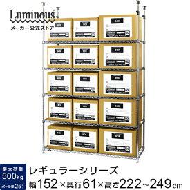 ルミナス 公式 つっぱりラック 耐震 スチールラック 物品棚 ルミナスレギュラー NLK1518-5T [ポール径25mm]幅152×奥行61×高さ222〜249cm/5段[耐荷重:500kg/棚1枚:250kg] フリーラック アルミラック 店舗什器 メタル製ラック 収納棚 スチール棚