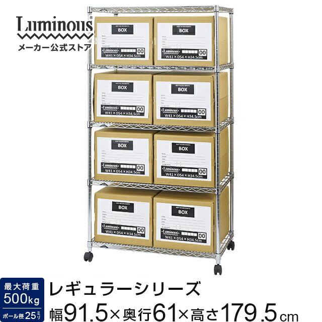 【公式通販 スチールラック 物品棚 ルミナスレギュラー NLK9018-5 [ポール径25mm]幅91.5×奥行61×高さ179.5cm/5段[耐荷重:500kg/棚1枚:250kg] フリーラック パイプラック アルミラック 店舗什器 収納家具 メタル ラック 収納棚 スチール棚