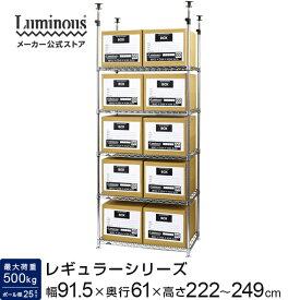 ルミナス 公式 つっぱりラック 耐震 スチールラック 物品棚 ルミナスレギュラー NLK9018-5T [ポール径25mm]幅91.5×奥行61×高さ222〜249cm/5段[耐荷重:500kg/棚1枚:250kg] フリーラック アルミラック 店舗什器 メタル製ラック 収納棚 スチール棚