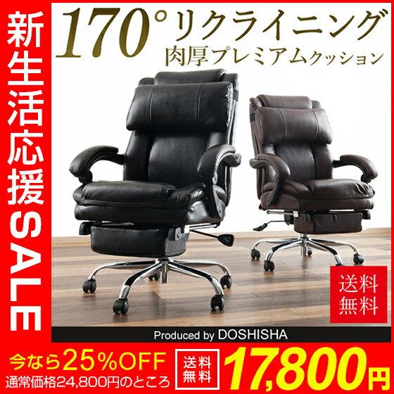 【新生活応援SALE!通常24,800円が今なら17,800円】ドウシシャ DOSHISHA レザー調リクライニングチェア オフィスチェア 1人用チェア ハイバック フルフラット 座椅子 リクライニング PCチェア [2色]ELRC-BK:ブラック / ELRC-BR:ブラウン【メーカー公式】【送料無料】