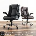 【50%OFF】ドウシシャ DOSHISHA レザー調マネージャーチェア オフィスチェア 1人掛け 1人用チェア ハイバック 座椅子 …