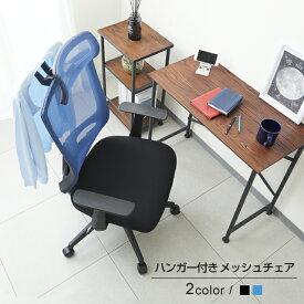 【クーポンで1,000円OFF】オフィスチェア メッシュ ハンガー付き チェア デスクチェア 椅子 メッシュチェア パソコンチェア オフィス 椅子 オフィスチェア おしゃれ ロッキング キャスター付 EPHC-BK EPHC-BL 青 黒 ドウシシャ DOSHISHA
