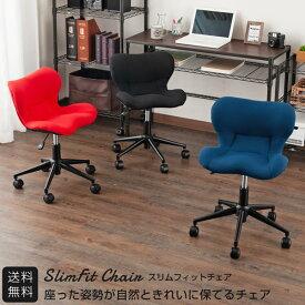 デスクチェア かわいい おしゃれ パソコンチェア オフィスチェア コンパクト 椅子 イス いす チェア チェアー 学習椅子 一人用 キャスター付 事務椅子 ブラック 黒 レッド 赤 ブルー 青 カラフル