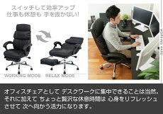 オフィスチェアハイバックオフィスチェアリクライニングチェアオットマン付ノイリアブラックNLC-BK【送料無料】