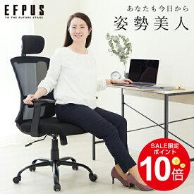 【ポイント10倍】オフィスチェア メッシュ ハイバック チェア デスクチェア 椅子 メッシュチェア パソコンチェア おしゃれ ロッキング キャスター付 EPHM-BK 疲れにくい 黒 ブラック ドウシシャ DOSHISHA