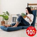 【ポイント10倍】42段階 リクライニングチェア ごろ寝 座椅子 DOSHISHA ドウシシャ ごろ寝クッション座椅子 3WAY 色:…