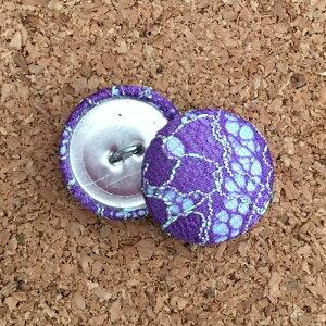【くるみボタン 2個セット】レース ボタン 22mm 手作り ハンドメイド 京都 【久世染】 《パープル》《ネコポスのみ》