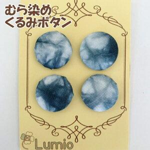 【くるみボタン 4個セット】 ムラ染め タイダイ  ボタン 22mm 手作り ハンドメイド 京都 【久世染】 《藍色》 メール便可