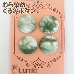 【くるみボタン 4個セット】 ムラ染め タイダイ  ボタン 22mm 手作り ハンドメイド 京都 【久世染】 《グリーン 緑》《ネコポスのみ》