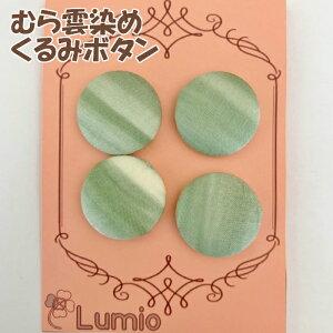 【くるみボタン 4個セット】 むら雲染め ボタン 22mm 手作り ハンドメイド 京都 【久世染】 《グリーン 緑》 メール便可