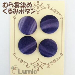 【くるみボタン 4個セット】 むら雲染め ボタン 22mm 手作り ハンドメイド 京都 【久世染】 《パープル 紫》 メール便可