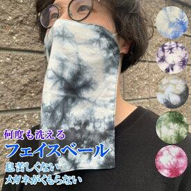 【日本製】手作り おしゃれマスク フェイスベール ベールマスク 飛沫防止 京都 ムラ染 洗える【布マスク】
