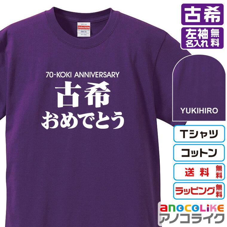 古希Tシャツ お祝いTシャツ 左袖名入れします 古希おめでとうデザインの古希Tシャツです 70歳の古希記念に古希プレゼントに古希Tシャツをぜひどうぞ 男女各サイズ 綿100%の高品質Tシャツ使用 送料無料 お祝いプレゼント