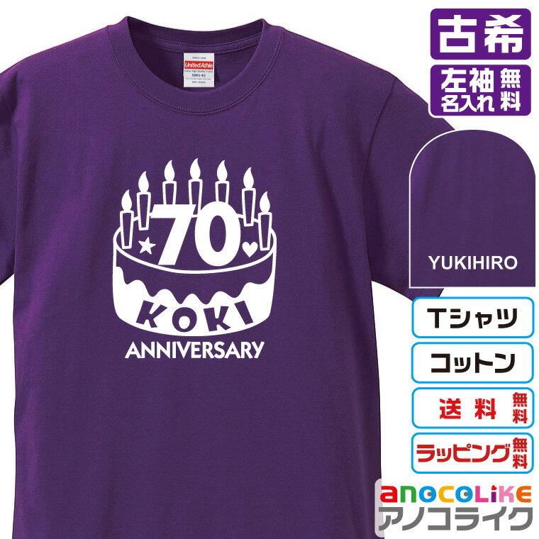 古希Tシャツ お祝いTシャツ 左袖名入れします 古希ケーキデザインの古希Tシャツです 70歳の古希記念に古希プレゼントに古希Tシャツをぜひどうぞ 男女各サイズ 綿100%の高品質Tシャツ使用 送料無料 お祝いプレゼント