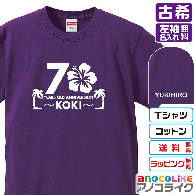 古希Tシャツ お祝いTシャツ 左袖名入れします ハイビスカスデザインの古希Tシャツです 70歳の古希記念に古希プレゼントに古希Tシャツをぜひどうぞ 男女各サイズ 綿100%の高品質Tシャツ使用 送料無料 お祝いプレゼント