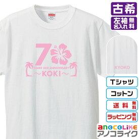 古希Tシャツ お祝いTシャツ 左袖名入れします ハイビスカスデザインの古希Tシャツです ホワイト/ピンクプリント 70歳の古希記念に古希プレゼントに古希Tシャツをぜひどうぞ 男女各サイズ 綿100%の高品質Tシャツ使用 送料無料 お祝いプレゼント